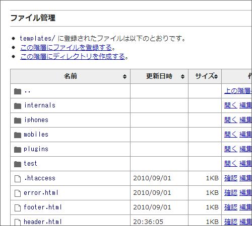 HTMLファイルをサーバーにアップロード!サイト …
